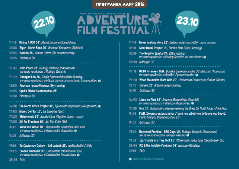 adventure-film-festival-2016-program